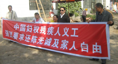 WRIC volunteers visiting Chen Guangchen and family in his village  The banner says Return Freedom to Chen Guangchen and His Family